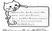 猫背プログラムの声、YHさん