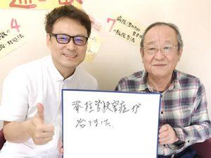 福岡市城南区 74歳 腰痛 脊柱管狭窄症